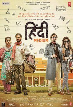 ดูหนัง Hindi Medium (2017) ดูหนังออนไลน์ฟรี ดูหนังฟรี ดูหนังใหม่ชนโรง หนังใหม่ล่าสุด หนังแอคชั่น หนังผจญภัย หนังแอนนิเมชั่น หนัง HD ได้ที่ movie24x.com