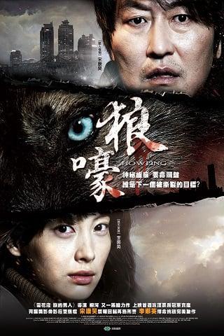ดูหนัง Howling (Ha-wool-ling) (2012) ดูหนังออนไลน์ฟรี ดูหนังฟรี HD ชัด ดูหนังใหม่ชนโรง หนังใหม่ล่าสุด เต็มเรื่อง มาสเตอร์ พากย์ไทย ซาวด์แทร็ก ซับไทย หนังซูม หนังแอคชั่น หนังผจญภัย หนังแอนนิเมชั่น หนัง HD ได้ที่ movie24x.com