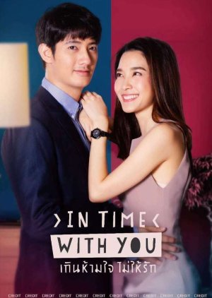 ดูหนัง In Time With You (2021) ถึงห้ามใจก็จะรัก ดูหนังออนไลน์ฟรี ดูหนังฟรี HD ชัด ดูหนังใหม่ชนโรง หนังใหม่ล่าสุด เต็มเรื่อง มาสเตอร์ พากย์ไทย ซาวด์แทร็ก ซับไทย หนังซูม หนังแอคชั่น หนังผจญภัย หนังแอนนิเมชั่น หนัง HD ได้ที่ movie24x.com