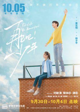 ดูหนัง Let Life Be Beautiful (2020) โอบกอดฝัน สู่วันพรุ่งนี้ ดูหนังออนไลน์ฟรี ดูหนังฟรี ดูหนังใหม่ชนโรง หนังใหม่ล่าสุด หนังแอคชั่น หนังผจญภัย หนังแอนนิเมชั่น หนัง HD ได้ที่ movie24x.com