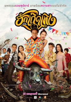 ดูหนัง ฮักเถิดเทิง (2020) Love Rumble ดูหนังออนไลน์ฟรี ดูหนังฟรี HD ชัด ดูหนังใหม่ชนโรง หนังใหม่ล่าสุด เต็มเรื่อง มาสเตอร์ พากย์ไทย ซาวด์แทร็ก ซับไทย หนังซูม หนังแอคชั่น หนังผจญภัย หนังแอนนิเมชั่น หนัง HD ได้ที่ movie24x.com