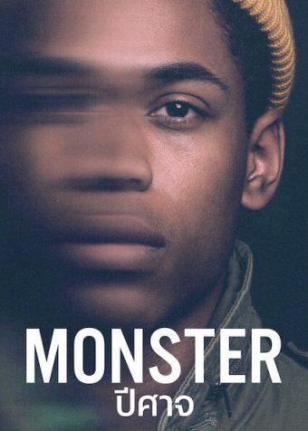 ดูหนัง Monster (2021) ปีศาจ ดูหนังออนไลน์ฟรี ดูหนังฟรี ดูหนังใหม่ชนโรง หนังใหม่ล่าสุด หนังแอคชั่น หนังผจญภัย หนังแอนนิเมชั่น หนัง HD ได้ที่ movie24x.com