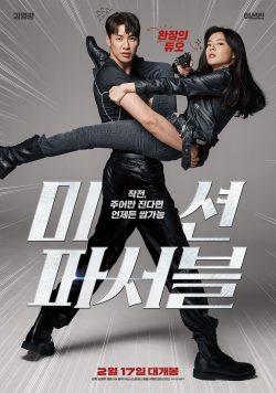 ดูหนัง Mission Possible (2021) ดูหนังออนไลน์ฟรี ดูหนังฟรี ดูหนังใหม่ชนโรง หนังใหม่ล่าสุด หนังแอคชั่น หนังผจญภัย หนังแอนนิเมชั่น หนัง HD ได้ที่ movie24x.com