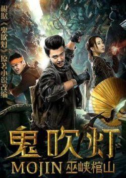 ดูหนัง Mojin Raiders of the Wu Gorge (2019) ดูหนังออนไลน์ฟรี ดูหนังฟรี ดูหนังใหม่ชนโรง หนังใหม่ล่าสุด หนังแอคชั่น หนังผจญภัย หนังแอนนิเมชั่น หนัง HD ได้ที่ movie24x.com