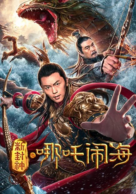 ดูหนัง Nezha Conquers the Dragon King (2019) ตำนานห้องสิน ตอนนาจาปั่นป่วนทะเล ดูหนังออนไลน์ฟรี ดูหนังฟรี ดูหนังใหม่ชนโรง หนังใหม่ล่าสุด หนังแอคชั่น หนังผจญภัย หนังแอนนิเมชั่น หนัง HD ได้ที่ movie24x.com