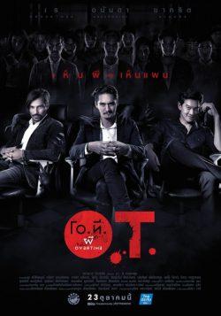 ดูหนัง O.T. Overtime (2015) โอที ผีโอเวอร์ไทม์ ดูหนังออนไลน์ฟรี ดูหนังฟรี ดูหนังใหม่ชนโรง หนังใหม่ล่าสุด หนังแอคชั่น หนังผจญภัย หนังแอนนิเมชั่น หนัง HD ได้ที่ movie24x.com