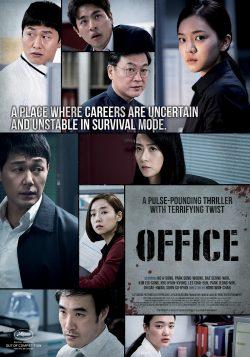 ดูหนัง Office (2015) พนักงานดีเดือด ดูหนังออนไลน์ฟรี ดูหนังฟรี ดูหนังใหม่ชนโรง หนังใหม่ล่าสุด หนังแอคชั่น หนังผจญภัย หนังแอนนิเมชั่น หนัง HD ได้ที่ movie24x.com
