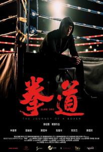 ดูหนัง Quan Dao The Journey of a Boxer (2020) ดูหนังออนไลน์ฟรี ดูหนังฟรี ดูหนังใหม่ชนโรง หนังใหม่ล่าสุด หนังแอคชั่น หนังผจญภัย หนังแอนนิเมชั่น หนัง HD ได้ที่ movie24x.com