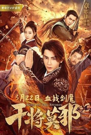 ดูหนัง Spirit of Two Swords (2020) ตำนานกันเจี้ยงโม่เหยีย ดูหนังออนไลน์ฟรี ดูหนังฟรี HD ชัด ดูหนังใหม่ชนโรง หนังใหม่ล่าสุด เต็มเรื่อง มาสเตอร์ พากย์ไทย ซาวด์แทร็ก ซับไทย หนังซูม หนังแอคชั่น หนังผจญภัย หนังแอนนิเมชั่น หนัง HD ได้ที่ movie24x.com