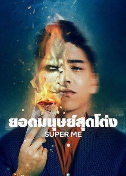 ดูหนัง Super Me (2021) ยอดมนุษย์สุดโต่ง ดูหนังออนไลน์ฟรี ดูหนังฟรี ดูหนังใหม่ชนโรง หนังใหม่ล่าสุด หนังแอคชั่น หนังผจญภัย หนังแอนนิเมชั่น หนัง HD ได้ที่ movie24x.com