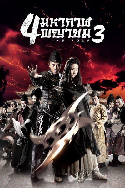 ดูหนัง THE-FOUR-3 ดูหนังออนไลน์ฟรี ดูหนังฟรี HD ชัด ดูหนังใหม่ชนโรง หนังใหม่ล่าสุด เต็มเรื่อง มาสเตอร์ พากย์ไทย ซาวด์แทร็ก ซับไทย หนังซูม หนังแอคชั่น หนังผจญภัย หนังแอนนิเมชั่น หนัง HD ได้ที่ movie24x.com