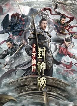 ดูหนัง The First Myth Clash of Gods (2021) ศึกตัดสินชะตาหมื่นเซียน ดูหนังออนไลน์ฟรี ดูหนังฟรี ดูหนังใหม่ชนโรง หนังใหม่ล่าสุด หนังแอคชั่น หนังผจญภัย หนังแอนนิเมชั่น หนัง HD ได้ที่ movie24x.com