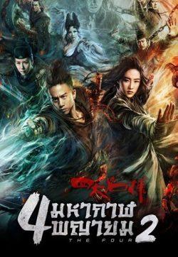 ดูหนัง The-Four-2 ดูหนังออนไลน์ฟรี ดูหนังฟรี HD ชัด ดูหนังใหม่ชนโรง หนังใหม่ล่าสุด เต็มเรื่อง มาสเตอร์ พากย์ไทย ซาวด์แทร็ก ซับไทย หนังซูม หนังแอคชั่น หนังผจญภัย หนังแอนนิเมชั่น หนัง HD ได้ที่ movie24x.com