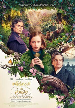 ดูหนัง The Secret Garden (2020) มหัศจรรย์ในสวนลับ ดูหนังออนไลน์ฟรี ดูหนังฟรี ดูหนังใหม่ชนโรง หนังใหม่ล่าสุด หนังแอคชั่น หนังผจญภัย หนังแอนนิเมชั่น หนัง HD ได้ที่ movie24x.com