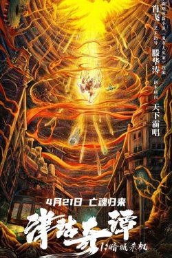 ดูหนัง Tientsin-Strange-Tales-1-2021 ดูหนังออนไลน์ฟรี ดูหนังฟรี HD ชัด ดูหนังใหม่ชนโรง หนังใหม่ล่าสุด เต็มเรื่อง มาสเตอร์ พากย์ไทย ซาวด์แทร็ก ซับไทย หนังซูม หนังแอคชั่น หนังผจญภัย หนังแอนนิเมชั่น หนัง HD ได้ที่ movie24x.com