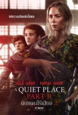 ดูหนัง A Quiet Place Part II (2021) ดินแดนไร้เสียง 2 ดูหนังออนไลน์ฟรี ดูหนังฟรี ดูหนังใหม่ชนโรง หนังใหม่ล่าสุด หนังแอคชั่น หนังผจญภัย หนังแอนนิเมชั่น หนัง HD ได้ที่ movie24x.com
