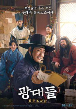 ดูหนัง Jesters The Game Changers (2019) ดูหนังออนไลน์ฟรี ดูหนังฟรี HD ชัด ดูหนังใหม่ชนโรง หนังใหม่ล่าสุด เต็มเรื่อง มาสเตอร์ พากย์ไทย ซาวด์แทร็ก ซับไทย หนังซูม หนังแอคชั่น หนังผจญภัย หนังแอนนิเมชั่น หนัง HD ได้ที่ movie24x.com