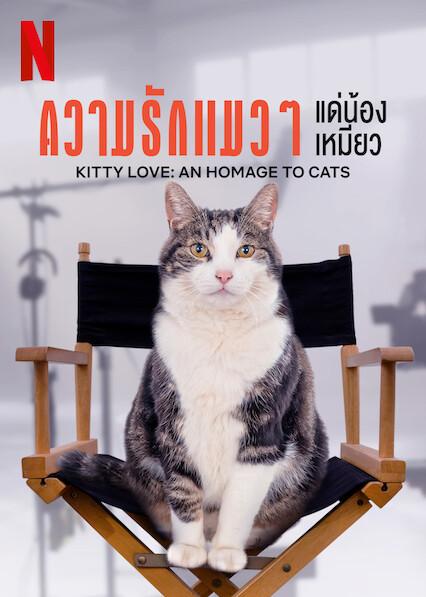 ดูหนัง Kitty Love: An Homage to Cats (2021) ความรักแมวๆ แด่น้องเหมียว ดูหนังออนไลน์ฟรี ดูหนังฟรี ดูหนังใหม่ชนโรง หนังใหม่ล่าสุด หนังแอคชั่น หนังผจญภัย หนังแอนนิเมชั่น หนัง HD ได้ที่ movie24x.com