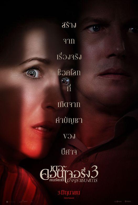 ดูหนัง The Conjuring 3 : The Devil Made Me Do It (2021) เดอะ คอนเจอริ่ง คนเรียกผี 3 มัจจุราชบงการ ดูหนังออนไลน์ฟรี ดูหนังฟรี HD ชัด ดูหนังใหม่ชนโรง หนังใหม่ล่าสุด เต็มเรื่อง มาสเตอร์ พากย์ไทย ซาวด์แทร็ก ซับไทย หนังซูม หนังแอคชั่น หนังผจญภัย หนังแอนนิเมชั่น หนัง HD ได้ที่ movie24x.com