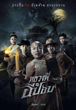 ดูหนัง หลวงพี่กะอีปอบ (2020) The Ghoul Horror At The Howling ดูหนังออนไลน์ฟรี ดูหนังฟรี ดูหนังใหม่ชนโรง หนังใหม่ล่าสุด หนังแอคชั่น หนังผจญภัย หนังแอนนิเมชั่น หนัง HD ได้ที่ movie24x.com