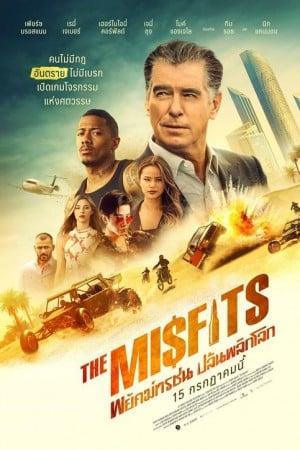 ดูหนัง The Misfits (2021) พยัคฆ์ทรชน ปล้นพลิกโลก ดูหนังออนไลน์ฟรี ดูหนังฟรี ดูหนังใหม่ชนโรง หนังใหม่ล่าสุด หนังแอคชั่น หนังผจญภัย หนังแอนนิเมชั่น หนัง HD ได้ที่ movie24x.com