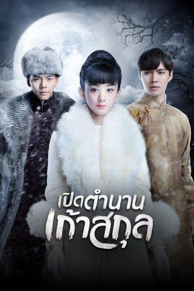 ดูหนัง The Mystic Nine (2021) เปิดตำนานเก้าสกุล ดูหนังออนไลน์ฟรี ดูหนังฟรี HD ชัด ดูหนังใหม่ชนโรง หนังใหม่ล่าสุด เต็มเรื่อง มาสเตอร์ พากย์ไทย ซาวด์แทร็ก ซับไทย หนังซูม หนังแอคชั่น หนังผจญภัย หนังแอนนิเมชั่น หนัง HD ได้ที่ movie24x.com