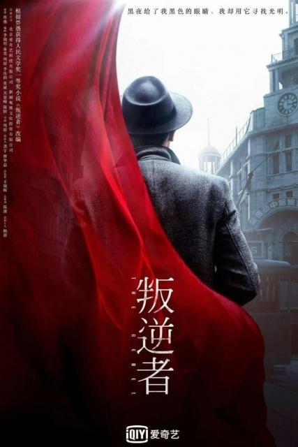 ดูหนัง The Rebel (2021) กบฏจารชน ดูหนังออนไลน์ฟรี ดูหนังฟรี HD ชัด ดูหนังใหม่ชนโรง หนังใหม่ล่าสุด เต็มเรื่อง มาสเตอร์ พากย์ไทย ซาวด์แทร็ก ซับไทย หนังซูม หนังแอคชั่น หนังผจญภัย หนังแอนนิเมชั่น หนัง HD ได้ที่ movie24x.com